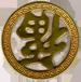 prosperity symbol